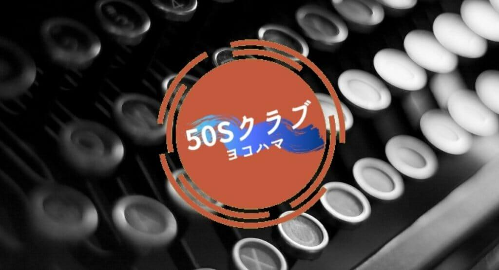 50sクラブヨコハマタイトルロゴ
