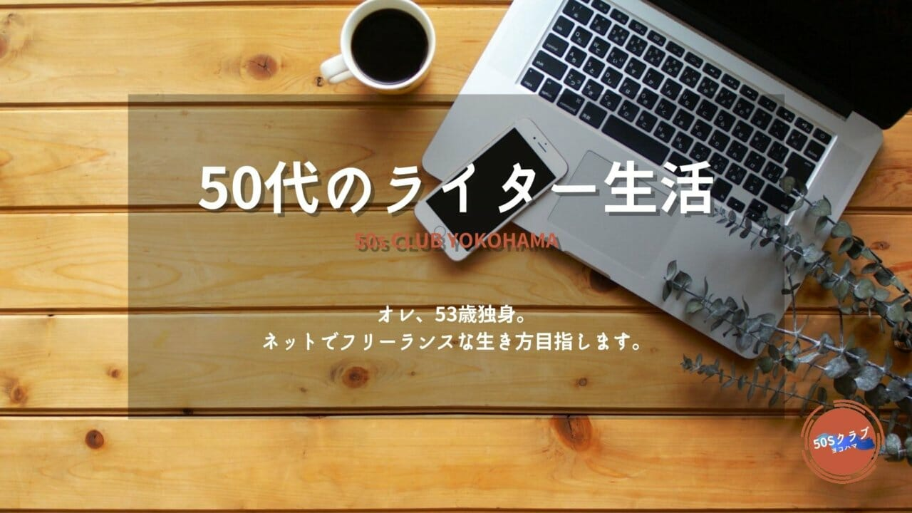 50代のライター生活メインビジュアル