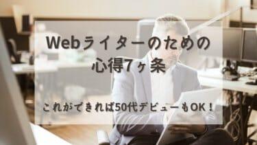 Webライターのための心得7ヶ条