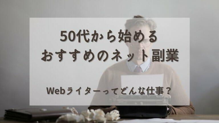 Webライターってどんな仕事?トップ画像