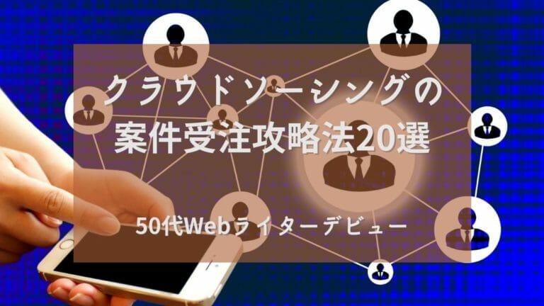 クラウドソーシングの案件受注攻略法20選トップ画像