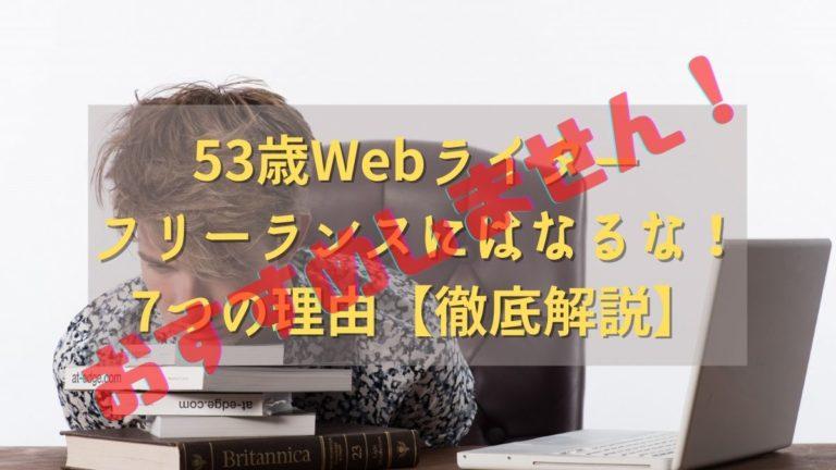 【53歳Webライター】フリーランスにはなるな!7つの理由【徹底解説】