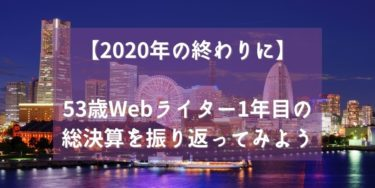 【2020年の終わりに】53歳Webライター1年目の総決算を振り返ってみよう