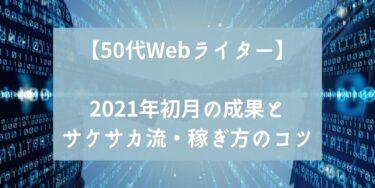 【50代Webライター】2021年初月の成果とサケサカ流・稼ぎ方のコツ