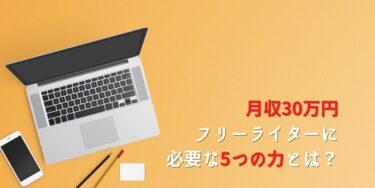 【50代Webライターデビュー】月収30万円フリーライターに必要な5つの力