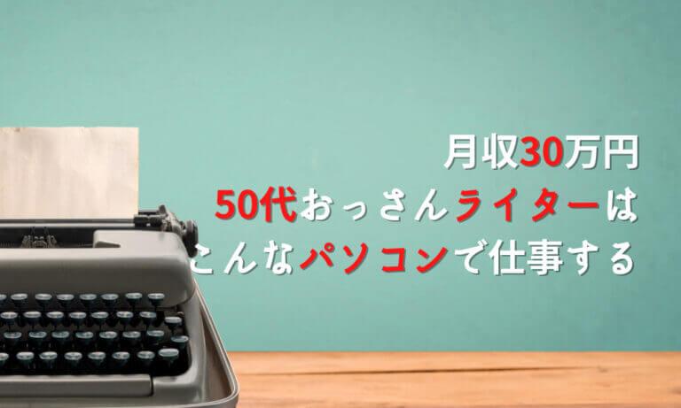 【月収30万円】50代おっさんライターはこんなパソコンで仕事する【デスクツアー】