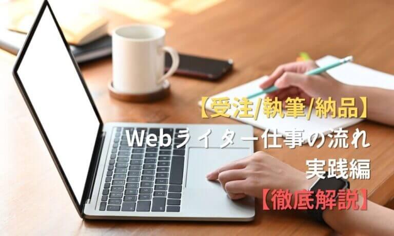 【受注/執筆/納品】Webライター仕事の流れ実践編【徹底解説】