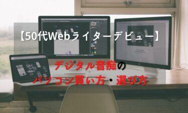 【50代Webライターデビュー】デジタル音痴のパソコン買い方・選び方