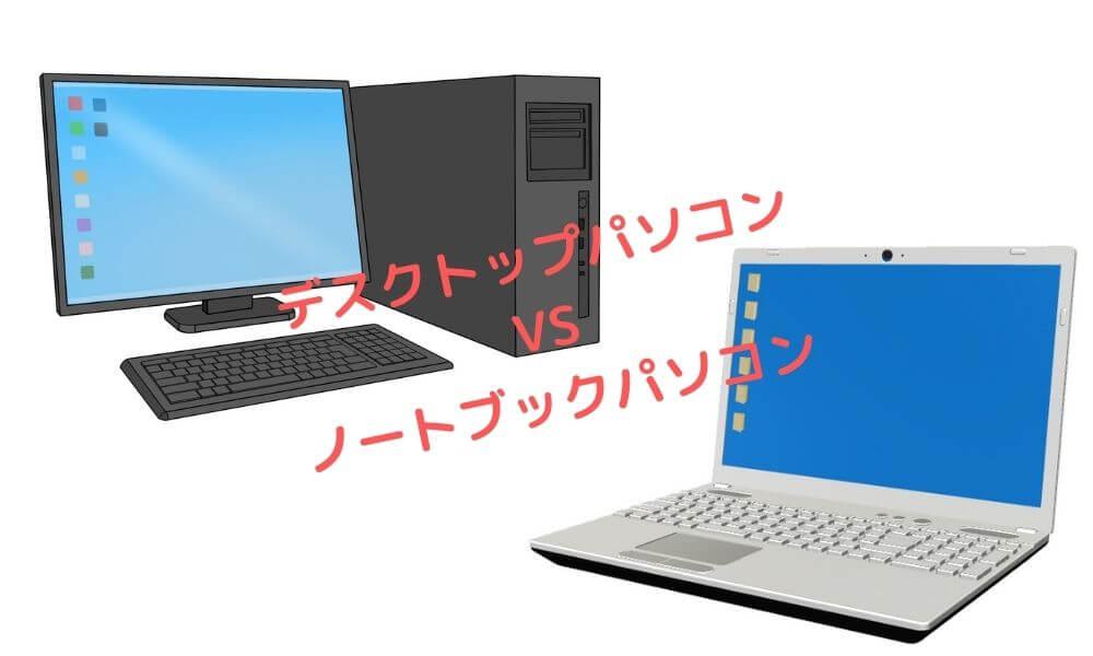 パソコンのタイプ