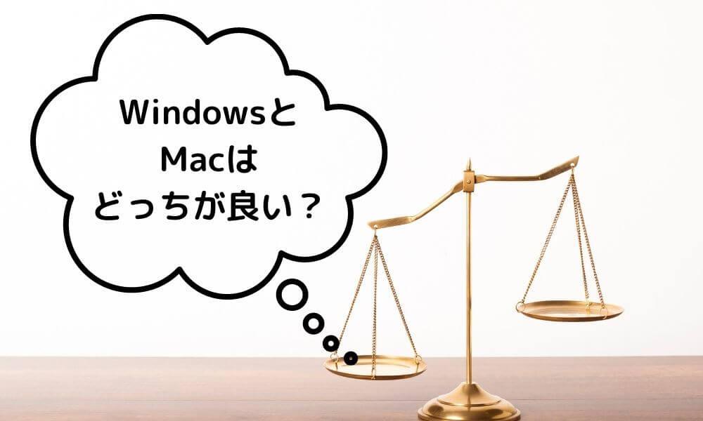 Windows VS Mac派閥論争