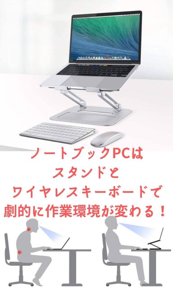 ノートブックPCはスタンドとワイヤレスキーボードで劇的に作業環境が変わる!