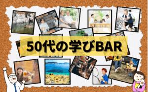 50代の学びBARサイドバナー
